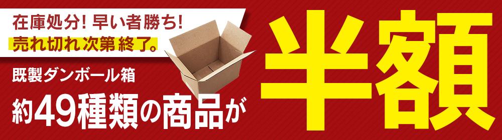 既製品ダンボールの販売停止商品の在庫処分セール、50%OFF!